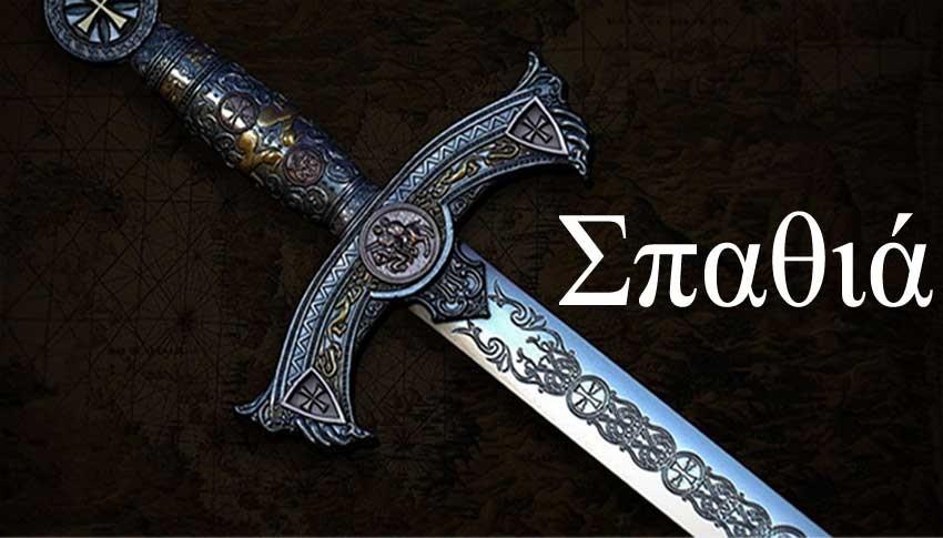 Σπαθία Μεσαιωνικά, Ρωμαϊκά, Αρχαία ελληνικά, ιαπωνικά ....